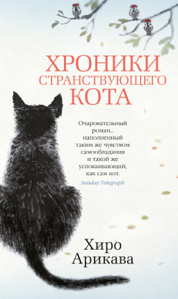 Хроники странствующего кота. Автор — Хиро Арикава. Переплет —