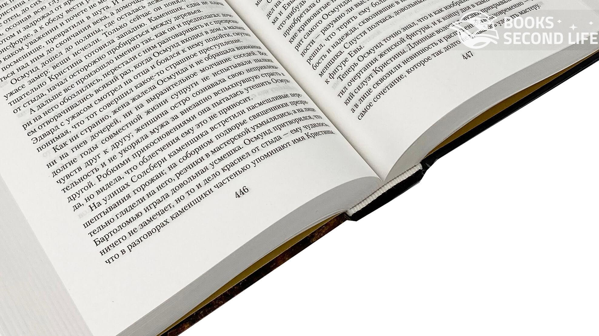 Сарум. Роман об Англии. Автор — Эдвард Резерфорд. Переплет —