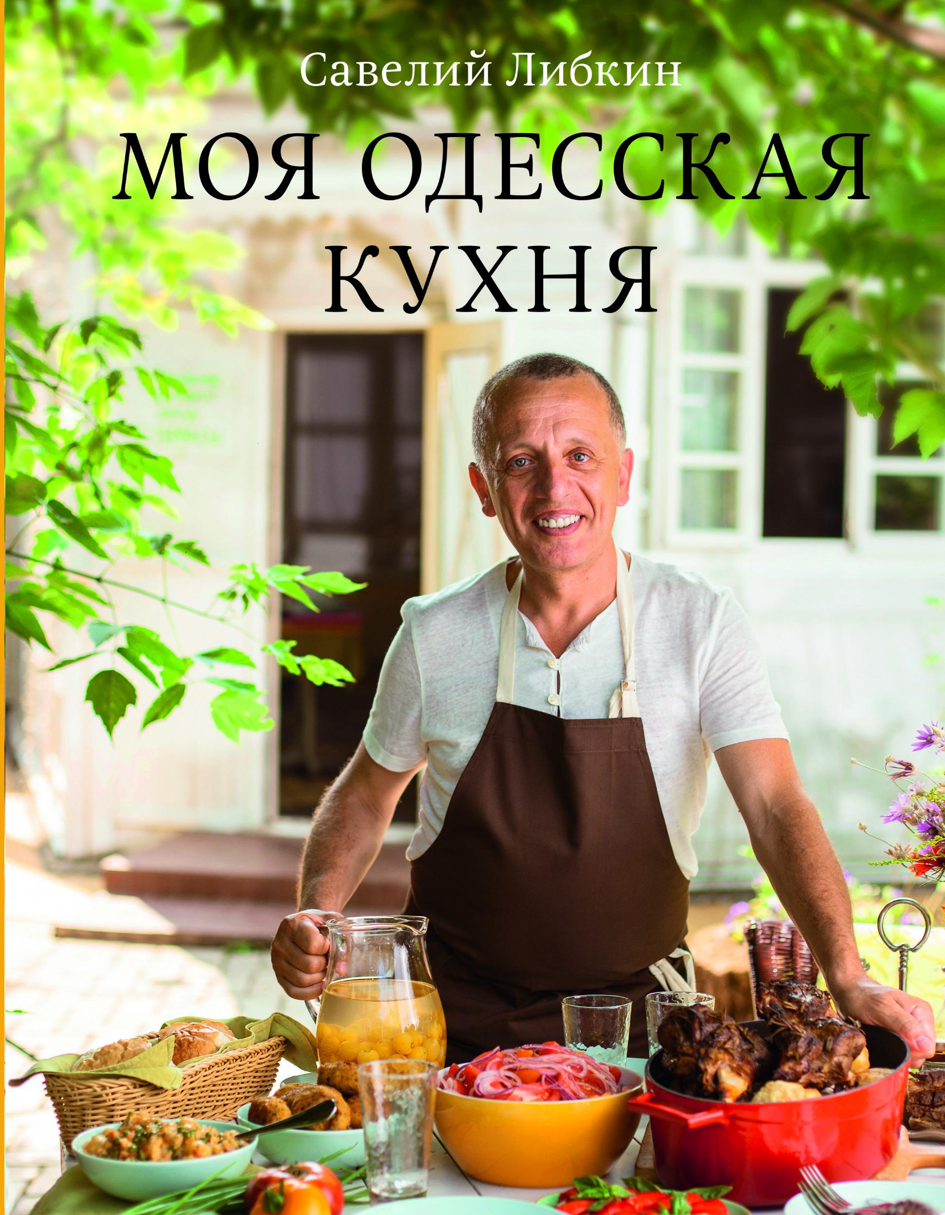 Моя одесская  кухня. Автор — Савелий Либкин. Переплет —