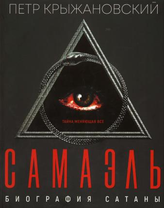 Самаэль: биография Сатаны. Автор — Петр Крыжановский. Переплет —