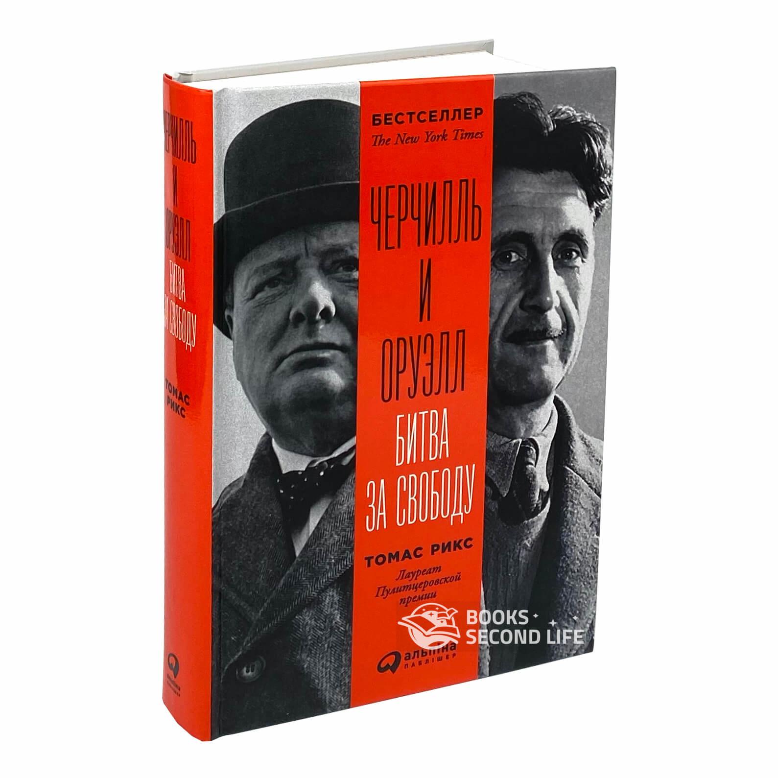 Черчилль и Оруэлл. Битва за свободу. Автор — Томас Рикс. Переплет —