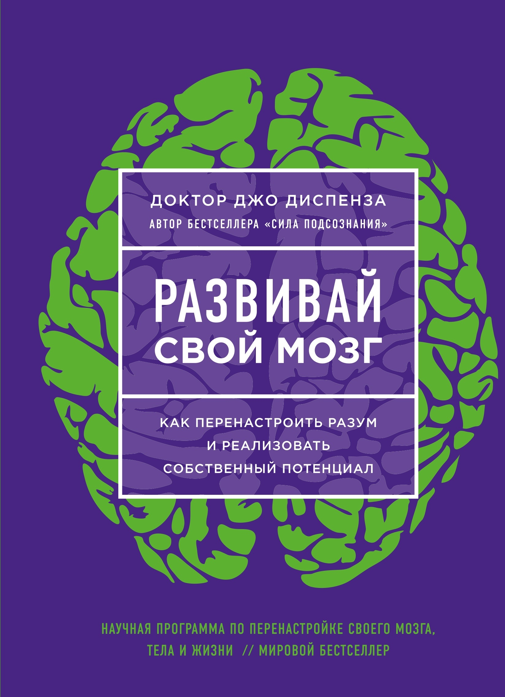 Развивай свой мозг. Как перенастроить разум и реализовать собственный потенциал. Автор — Джо Диспенза. Переплет —