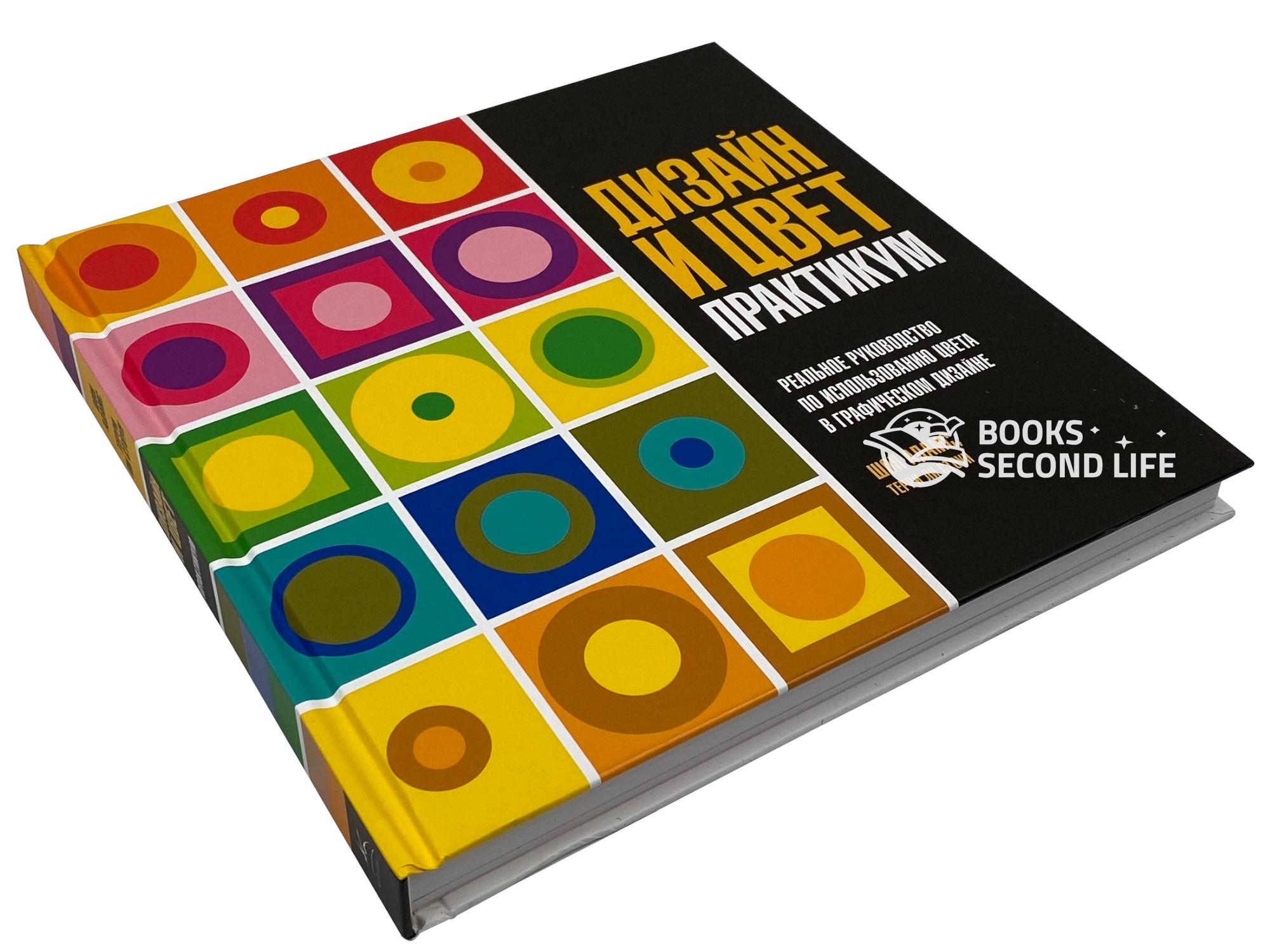 Дизайн и цвет. Практикум. Реальное руководство по использованию цвета в графическом дизайне. Автор — Шон Адамс, Терри Ли Стоун. Переплет —