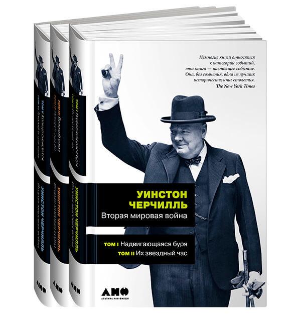 Уинстон Черчилль. Вторая мировая война. В 6 томах (комплект из 3 книг)
