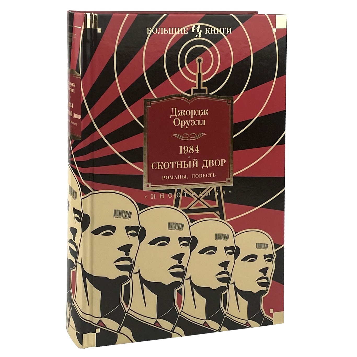 1984. Скотный Двор. Романы, повесть. Автор — Джордж Оруэлл. Переплет —