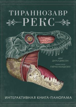 Тираннозавр рекс. Интерактивная книга-панорама. Автор — Дугал Диксон. Обложка —