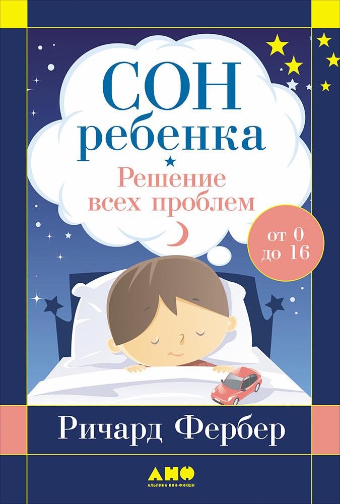Сон ребенка. Решение всех проблем