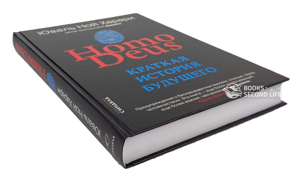 Homo Deus. Краткая история будущего. Автор — Юваль Ной Харари.