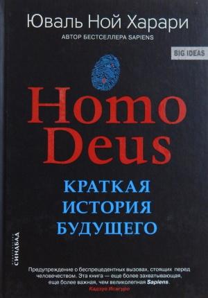 Homo Deus. Краткая история будущего. Автор — Юваль Ной Харари. Обложка —