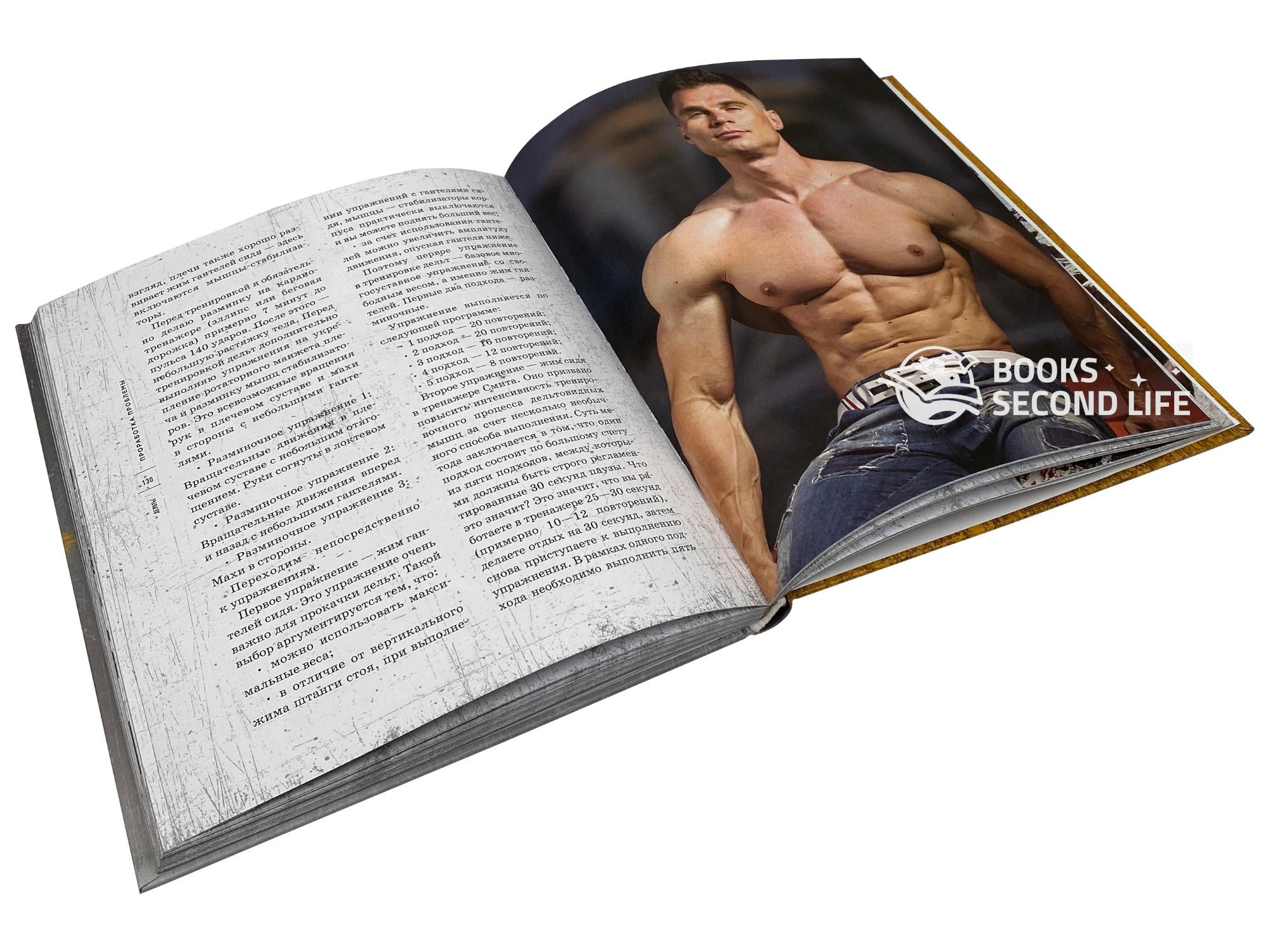Экстремальный рельеф. Как прокачать свои мышцы и рацион для достижения ультра-формы. Автор — Денис Гусев. Переплет —