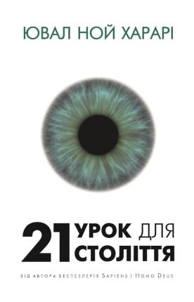 21 урок для 21-го століття. Автор — Юваль Ной Харари. Переплет —