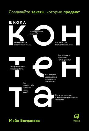 Школа контента. Создавайте тексты, которые продают. Автор — Майя Богданова. Переплет —