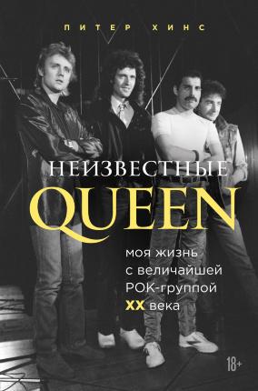 Неизвестные QUEEN. Моя жизнь с величайшей рок-группой XX века. Автор — Питер Хинс. Переплет —