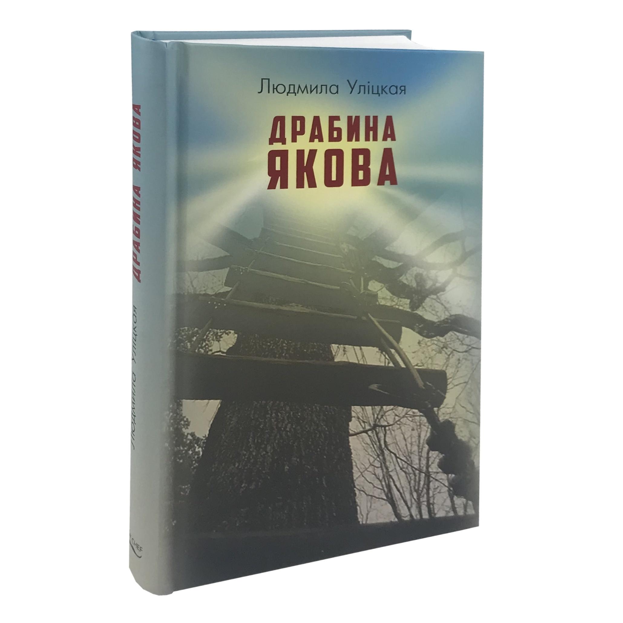 Драбина Якова. Автор — Людмила Улицкая.