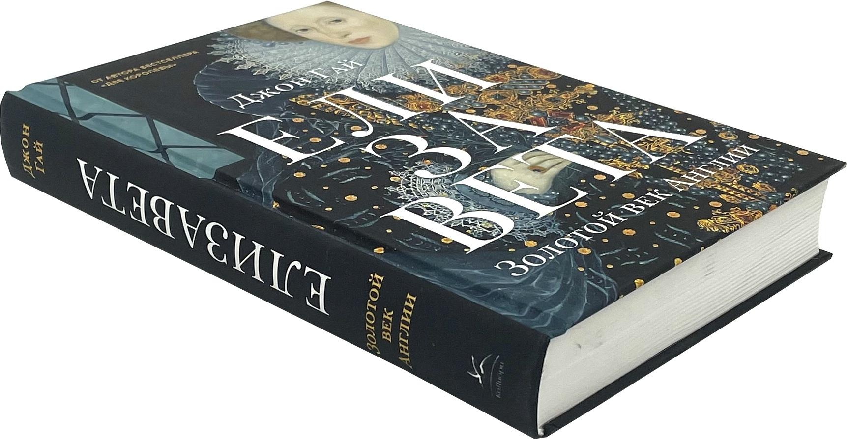 Елизавета. Золотой век Англии. Автор — Джон Гай. Переплет —