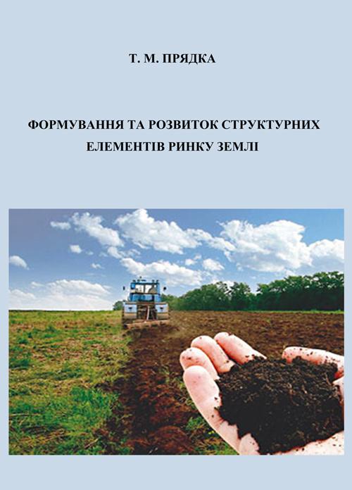 Формування та розвиток структурних елементів ринку землі