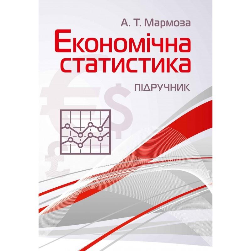 Економічна статистика