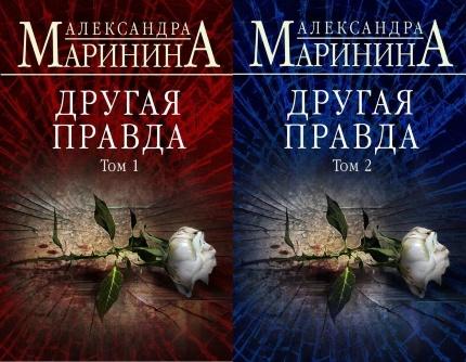 Другая правда. В 2-х томах (комплект из 2 книг). Автор — Александра Маринина. Переплет —