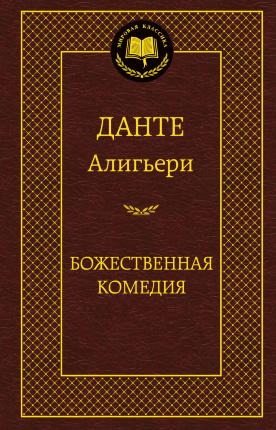 Божественная Комедия. Автор — Алигьери Данте. Переплет —