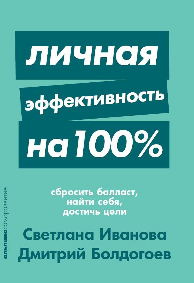 Личная эффективность на 100%. Сбросить балласт, найти себя, достичь цели. Автор — Светлана Иванова, Дмитрий Болдогоев. Переплет —