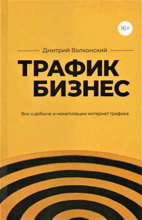 Трафик бизнес. Автор — Дмитрий Волконский. Переплет —