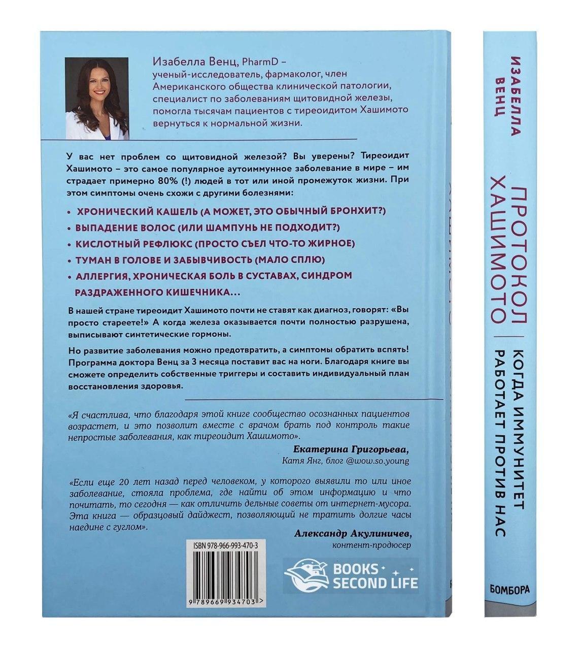 Протокол Хашимото: когда иммунитет работает против нас. Автор — Изабелла Хашимото. Переплет —