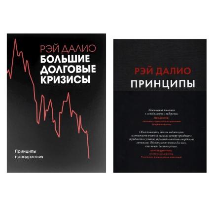 Принципы Рей Далио. Комплект из 2 книг. Автор — Рей Далио. Переплет —
