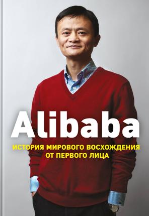 Alibaba. История мирового восхождения от первого лица. Автор — Дункан Кларк. Обложка —