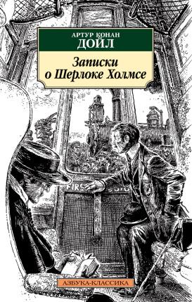 Записки о Шерлоке Холмсе. Автор — Артур Конан Дойл. Переплет —
