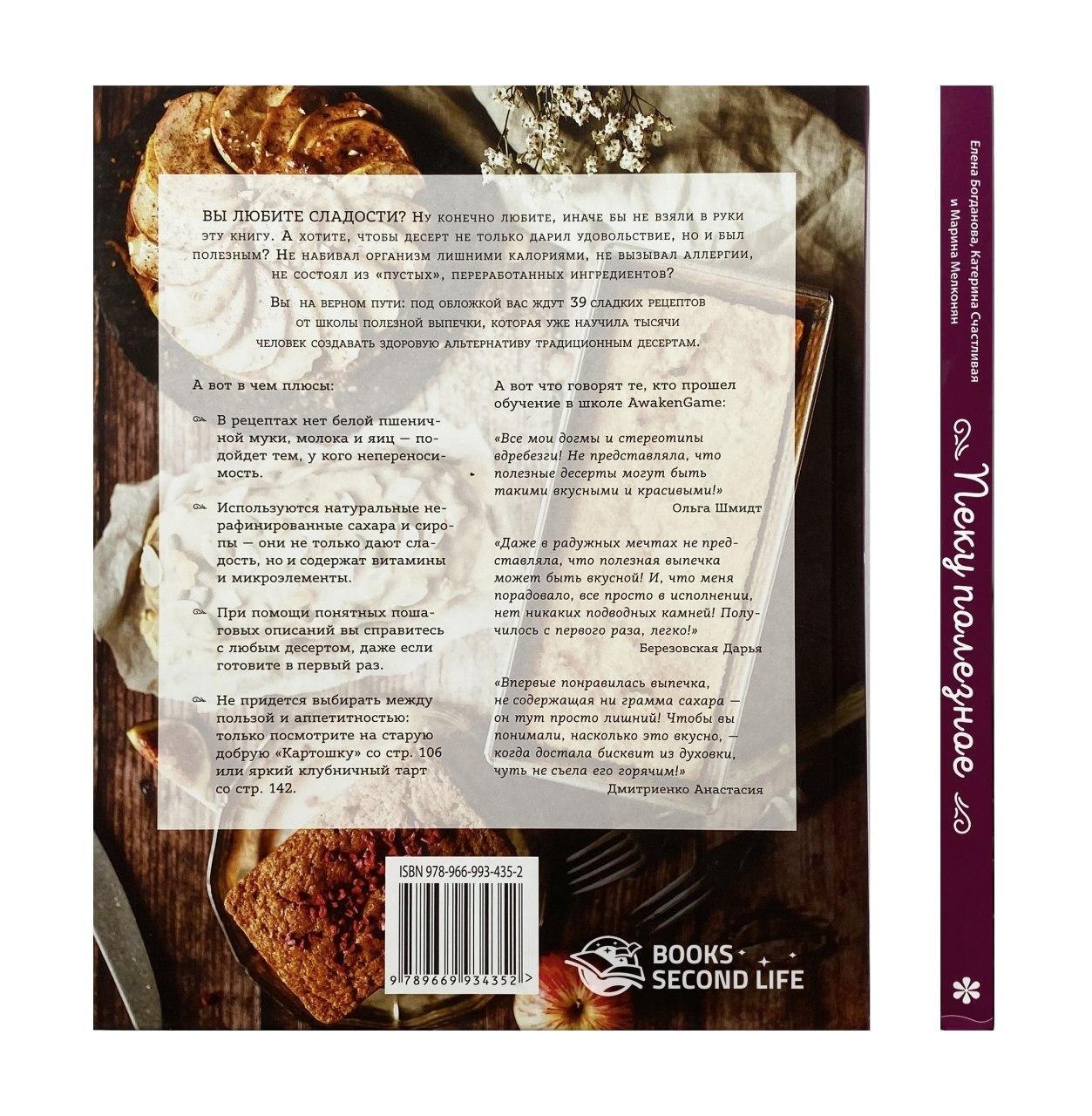 Пеку полезное. Волшебные десерты без белых муки и сахара. Автор — Елена Богданова, Катерина Счастливая, Марина Мелконян. Переплет —
